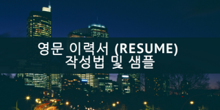 Resume (영문 이력서) 작성법 및 샘플 이미지