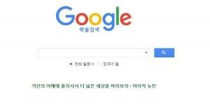 google-scholar-300x170