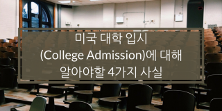 4 Key Points You Need to Know About College Admissions
