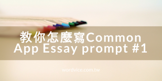 Common App Essay Prompt #1