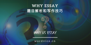 College Admissions Essay Tips--Why Us Prompt (2)