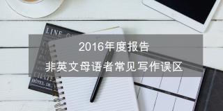 2016 Wordvice Report- Most Common English Writing Errors1