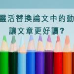 如何靈活替換論文中的動詞,讓文章更好讀?