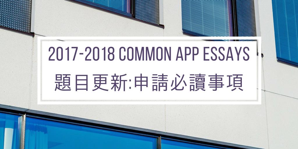 2017-2018 Common App Essays題目更新:申請必讀事項