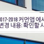 2017-2018 커먼앱 에세이 변경 내용: 알아야 할 사항