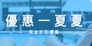 優惠一夏夏:論文編修優惠