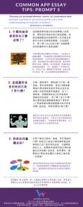 Common App BrainstormPrompt 5