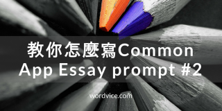 教你怎麼寫Common App Essay prompt #2