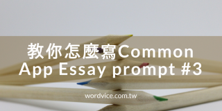 教你怎麼寫Common App Essay Prompt #3