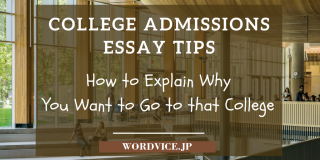 Copy-of-College-Admissions-Essay-Tips-Why-Us-Prompt