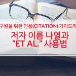 """연구원을 위한 인용(citation) 가이드라인: 저자 이름 나열과 """"et al."""" 사용법"""