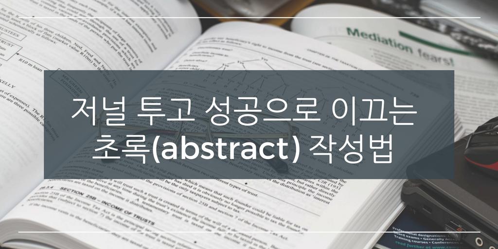 저널 투고 성공으로 이끄는 초록(abstract) 작성 법