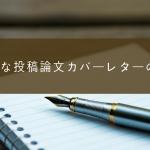 CoverLetterguide-jp