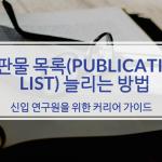 출판물 목록(PUBLICATION LIST) 늘리는 방법: 신입 연구원을 위한 커리어 가이드