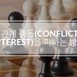 이해관계 충돌(conflict of interest)를 피하는 방법