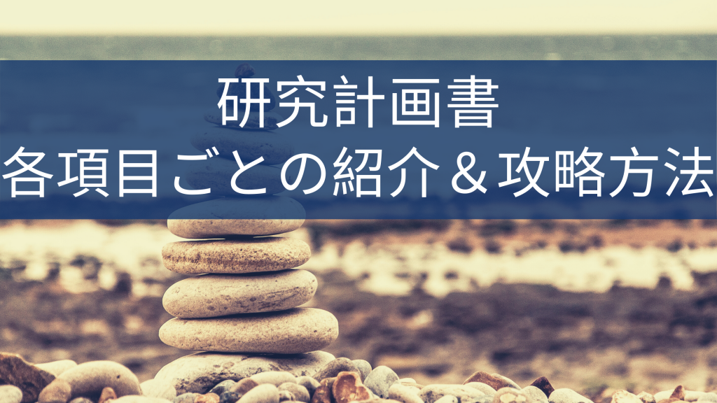 Research Proposal Sections Explained(日本語)
