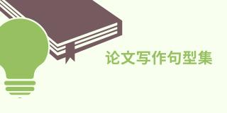 论文写作句型