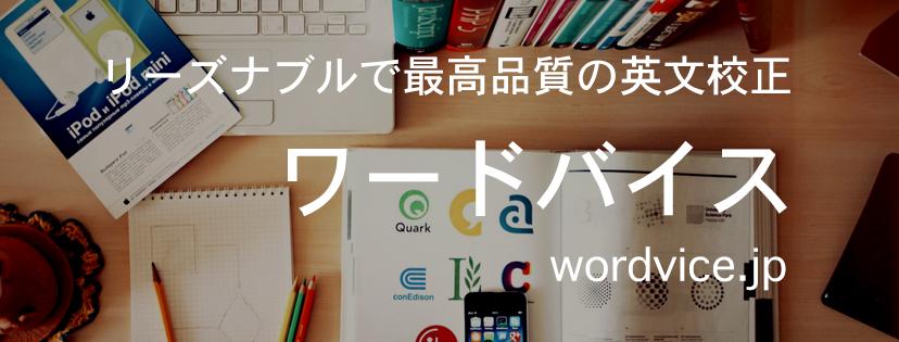wordvicelogo