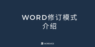 Word修订模式介绍