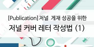 저널게재성공1