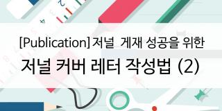 저널게재성공2