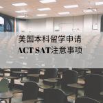 美国本科留学申请及ACT SAT注意事项