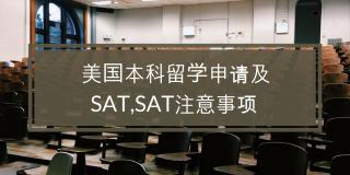 美国本科留学申请及SAT,SAT注意事项