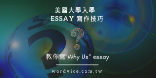 College Admissions Essay Tips--Why Us Prompt