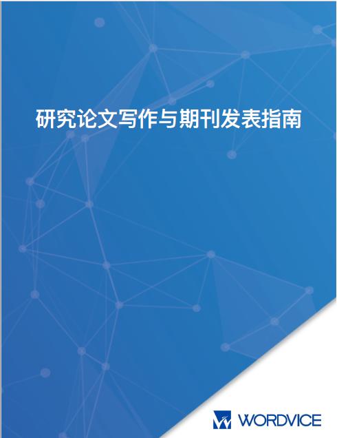 Wordvice-ChinaBook