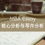 MBA Admissions (1)