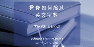 reduce word count - editing tips - cut prepositions
