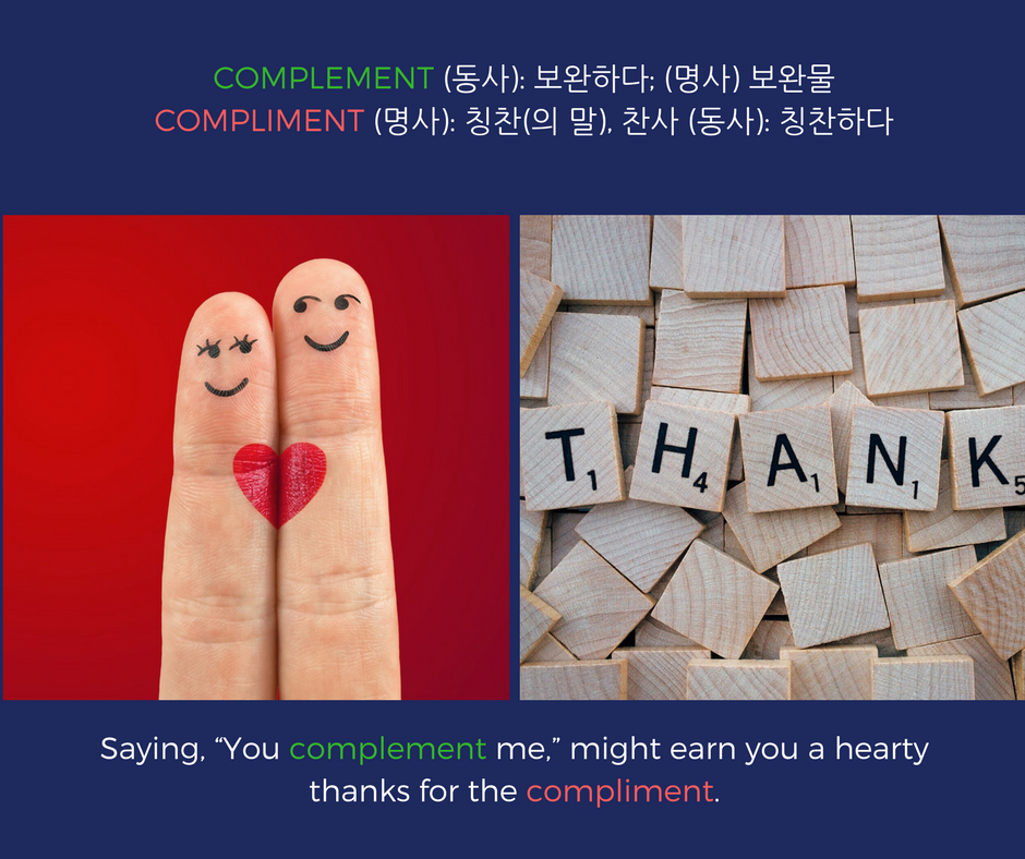 complement compliment