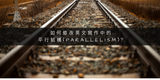 How to Edit for Parallelism in Your Writing