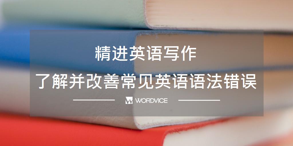 精进英语写作: 了解并改善常见英语语法错误