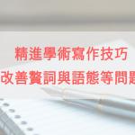 精進學術寫作技巧:改善贅詞與語態等問題