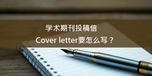 学术期刊投稿信Cover letter