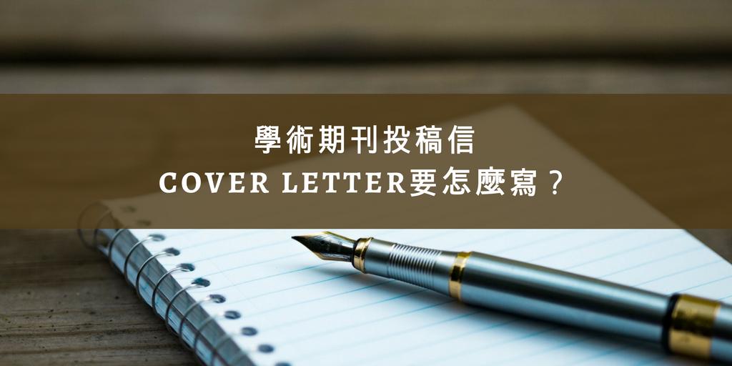 學術期刊投稿信 COVER LETTER