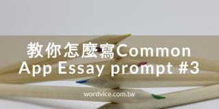 教你怎麼寫Common App Essay Prompt #3