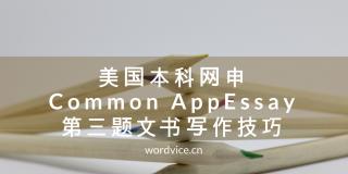 美国本科网申Common AppEssay第三题文书写作技巧