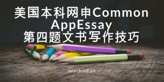 美国本科网申Common AppEssay第四题文书写作技巧