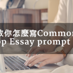 教你怎麼寫 Common App Essay #5