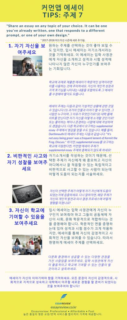 커먼앱 에세이 주제 7 (1)