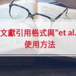 """文獻引用格式與""""et al.""""的使用方法"""