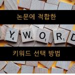 논문 키워드(keywords) 선택 방법