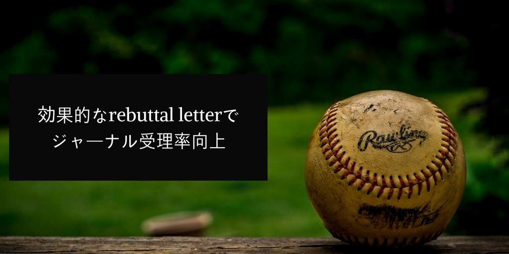 rebuttal letter