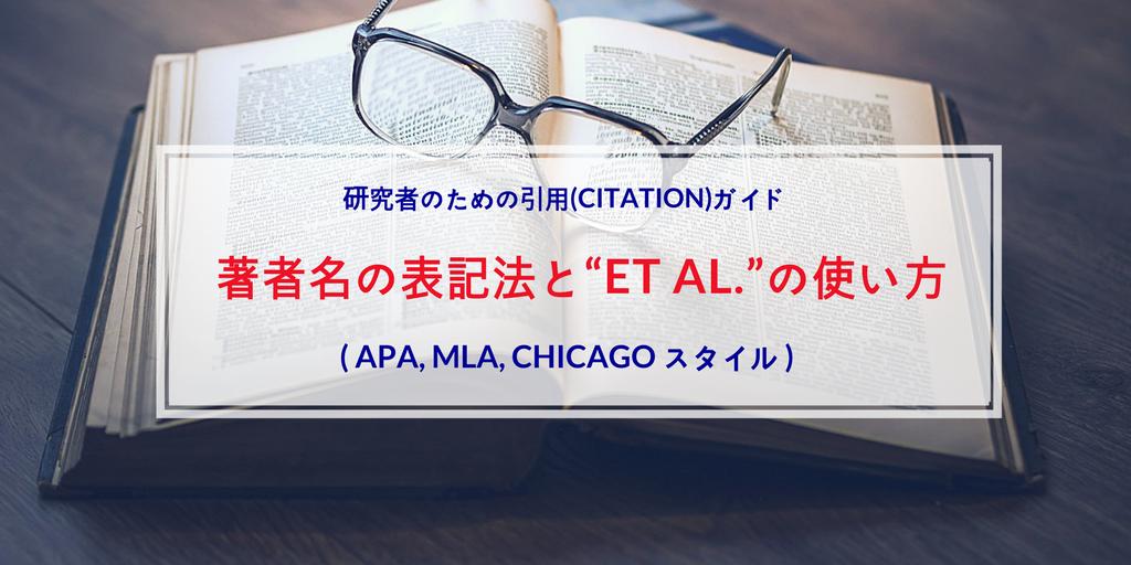 """""""et al."""""""