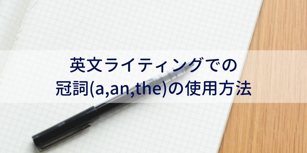 冠詞(a,an,the)の使用方法