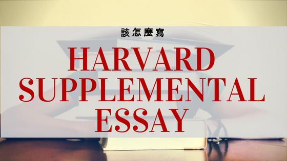 該怎麼寫哈佛supplement essay