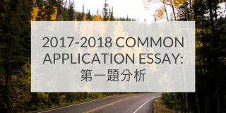2017-2018 Common Application Essay 第一題分析