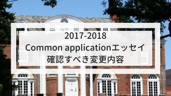 2017-2018 Common applicationエッセイの変更内容
